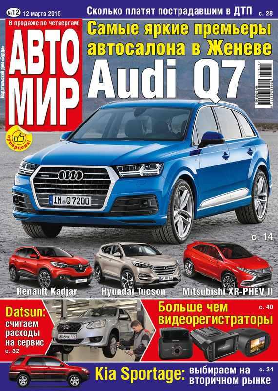 ИД «Бурда» АвтоМир №12/2015 авто в грузии цены