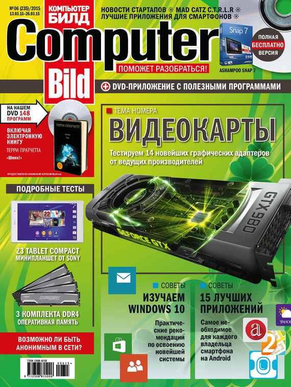 Журнал Computerworld Россия №24/2014
