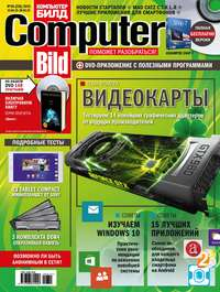 - ComputerBild №06/2015