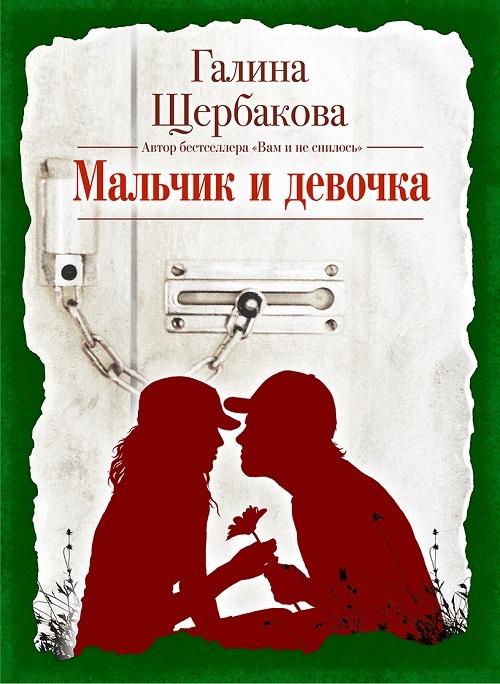 Галина Щербакова Мальчик и девочка щербакова г вам и не снилось