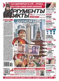 Отсутствует - Аргументы и факты №11/2015