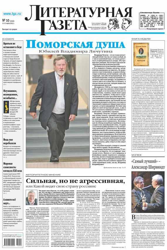 Литературная газета №10 (6500) 2015