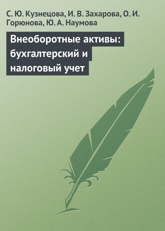 С. Ю. Кузнецова Внеоборотные активы: бухгалтерский и налоговый учет