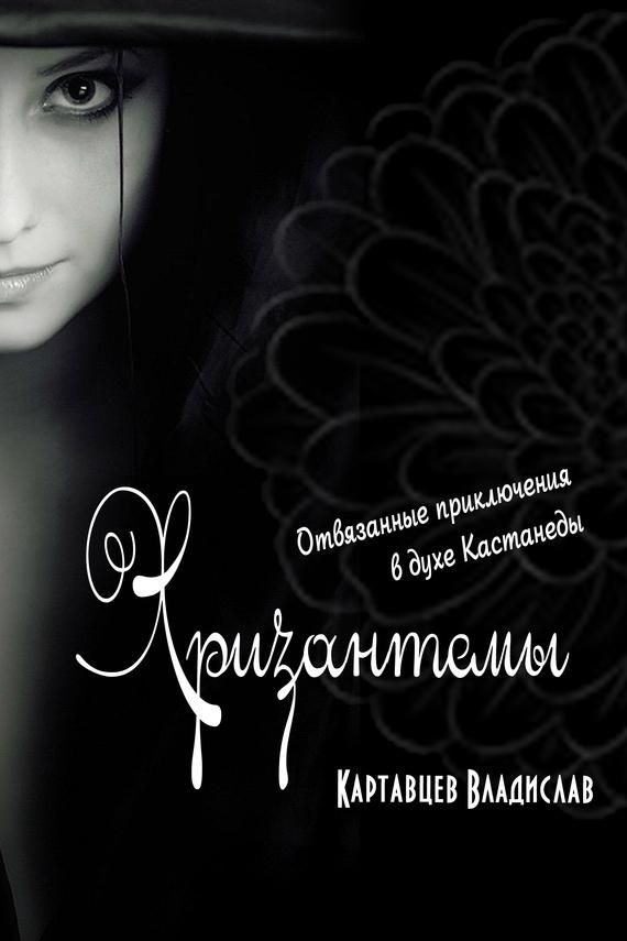просто скачать Владислав Картавцев бесплатная книга