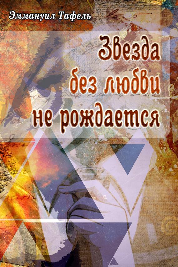 Эммануил Тафель Звезда без любви не рождается