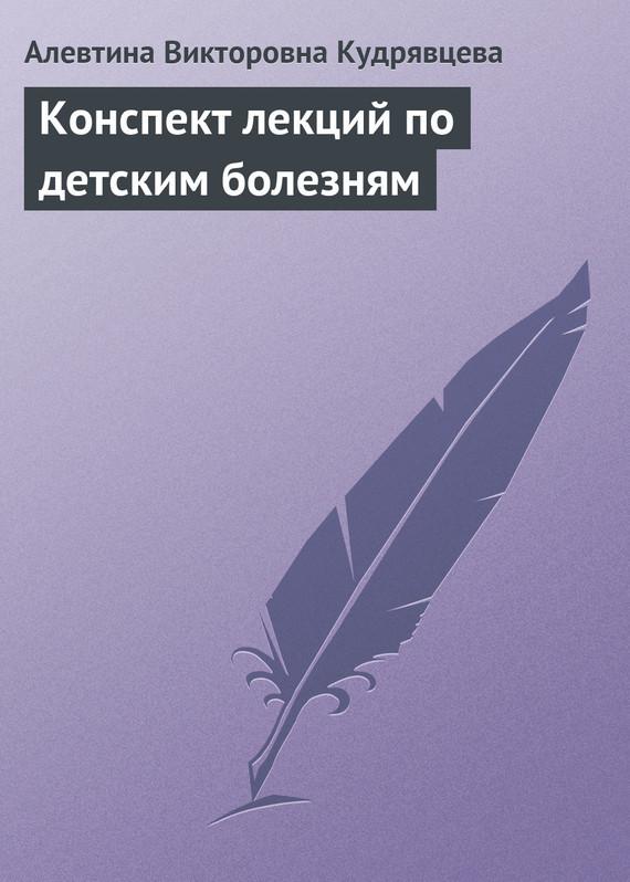 Алевтина Викторовна Кудрявцева