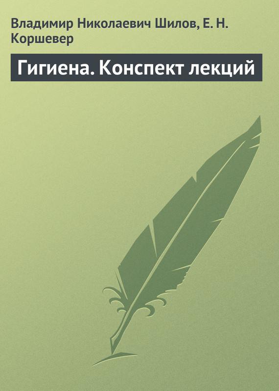 Владимир Николаевич Шилов Гигиена. Конспект лекций