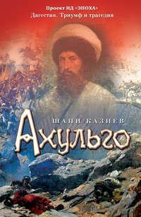 Казиев, Шапи  - Ахульго