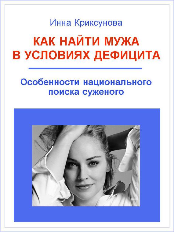 Инна Криксунова бесплатно