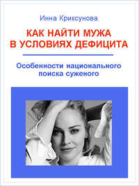 Криксунова, Инна  - Как найти мужа в условиях дефицита. Особенности национального поиска суженого