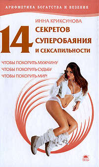 - 14 секретов суперобаяния и сексапильности