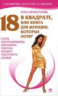 - 18 в квадрате, или Книга для женщин, которые хотят стать неотразимыми, богатыми, сделать карьеру, построить семью
