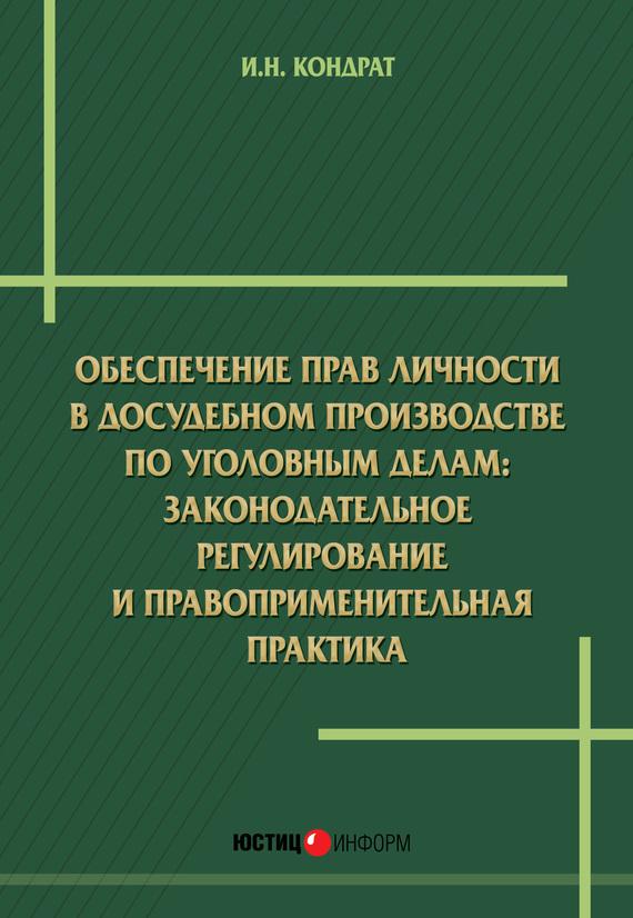 яркий рассказ в книге Иван Кондрат