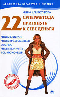 Инна Криксунова 22 суперметода притянуть к себе деньги