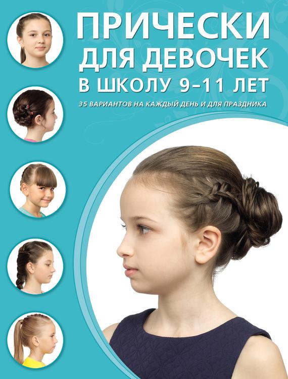 бесплатно Автор не указан Скачать Прически для девочек в школу. 9-11 лет. 35 вариантов на каждый день и для праздников