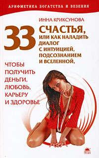 Криксунова, Инна  - 33 счастья, или Как наладить диалог с интуицией, подсознанием и вселенной, чтобы получить деньги, любовь, карьеру и здоровье