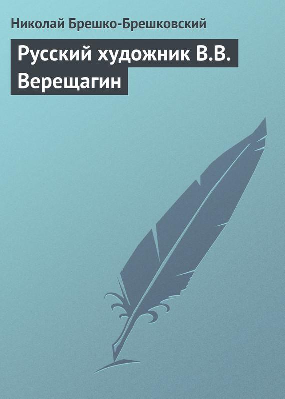 Бесплатно Русский художник В.В. Верещагин скачать