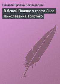 - В Ясной Поляне у графа Льва Николаевича Толстого