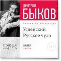 Быков, Дмитрий  - Лекция «Успенский. Русское чудо»