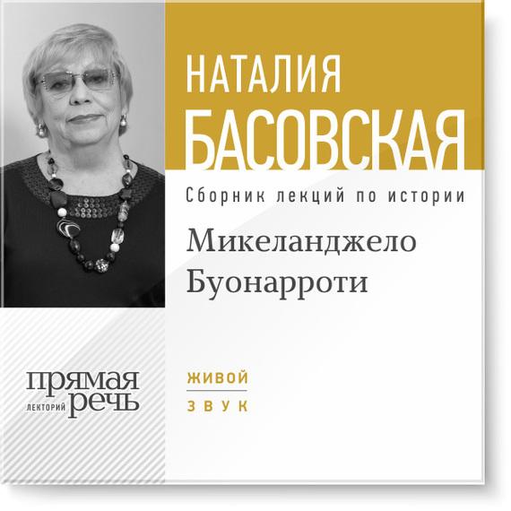 напряженная интрига в книге Наталия Басовская