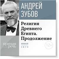 Зубов, Андрей  - Лекция «Религия Древнего Египта. Продолжение»