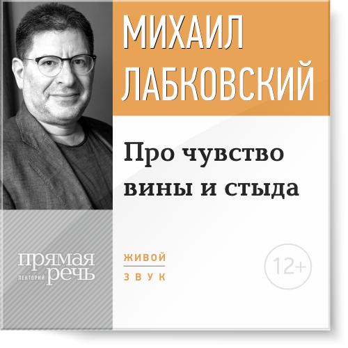 Михаил Лабковский Про чувство вины и стыда чувство вины в рекламе как побудить клиентов к покупке