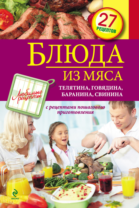 Отсутствует Блюда из мяса. Телятина, говядина, баранина, свинина micro 100 rc 281100 right hand cut off brazed screw machine tool style rc tool dimension of 6 length 9 32 width 9 32 height tip dimension of 0 100 width