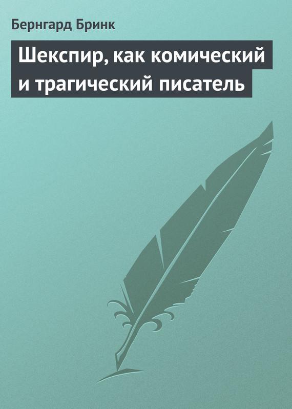 яркий рассказ в книге Бернгард Бринк