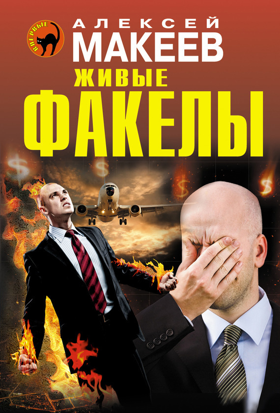 Алексей Макеев Живые факелы