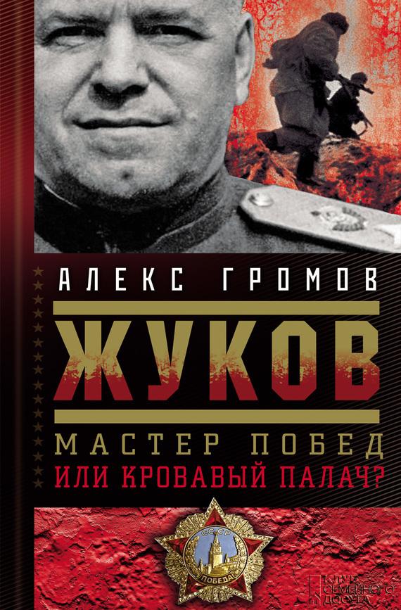 Алекс Бертран Громов Жуков. Мастер побед или кровавый палач?