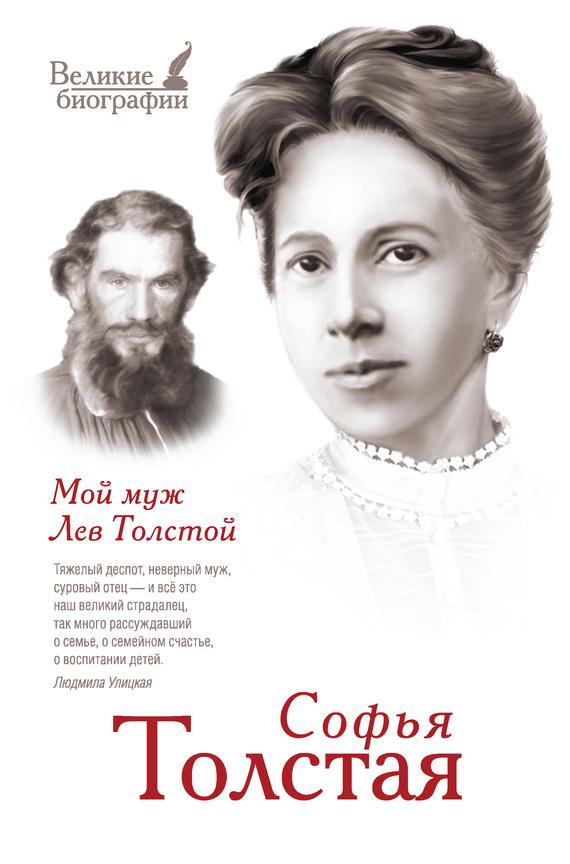 Софья Толстая Мой муж Лев Толстой жизнь и творчество льва квитко