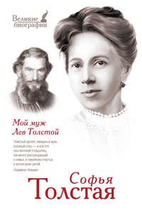Толстая, Софья  - Мой муж Лев Толстой