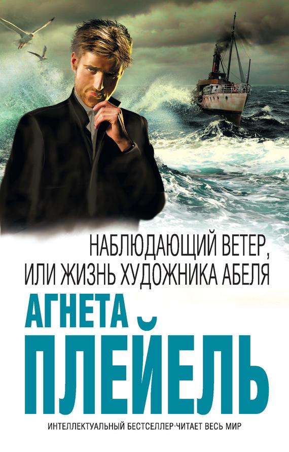 Агнета Плейель Наблюдающий ветер, или Жизнь художника Абеля авраменко александр михайлович проклятый