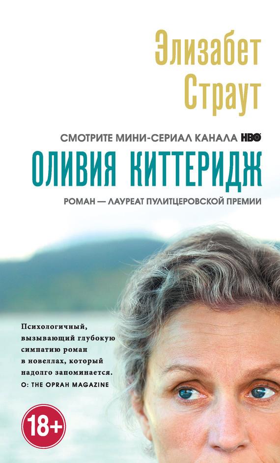 Элизабет Страут Оливия Киттеридж