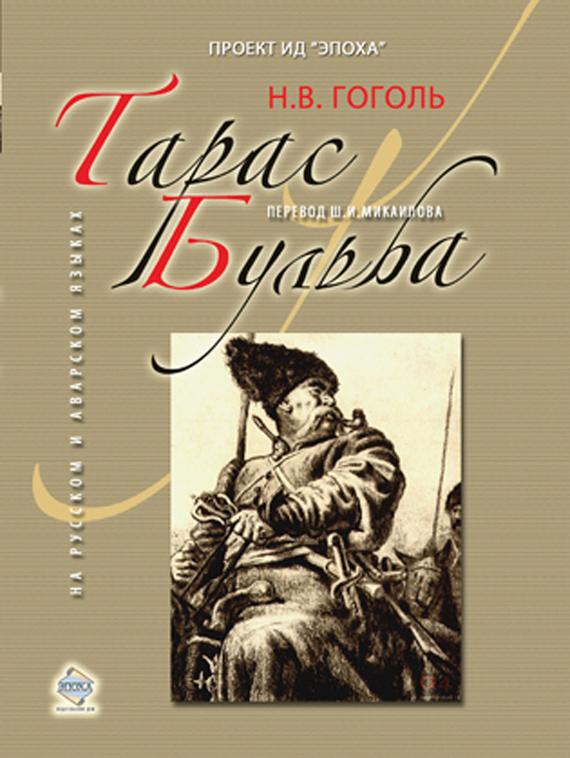 Николай Гоголь Тарас Бульба николай кожевников мемуары остарбайтера