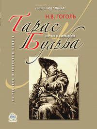 - Тарас Бульба