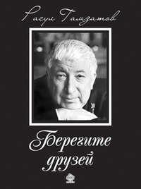 Гамзатов, Расул Гамзатович  - Берегите друзей