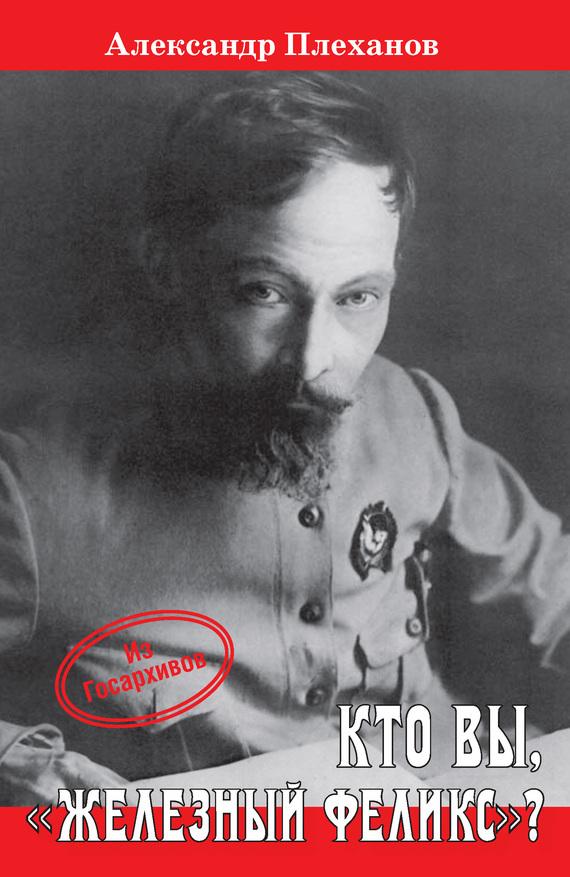 Александр Плеханов бесплатно