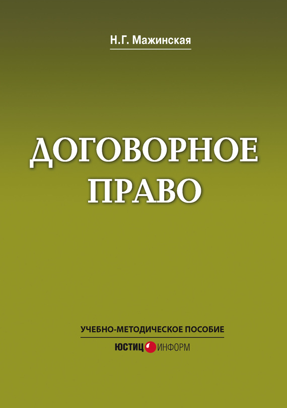 Н. Г. Мажинская бесплатно