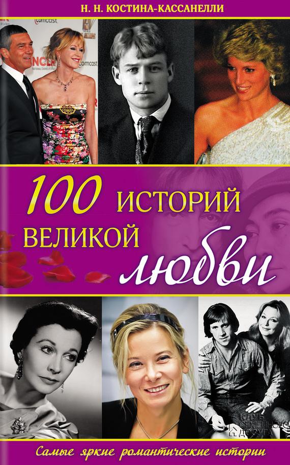 Наталия Костина-Кассанелли - 100 историй великой любви