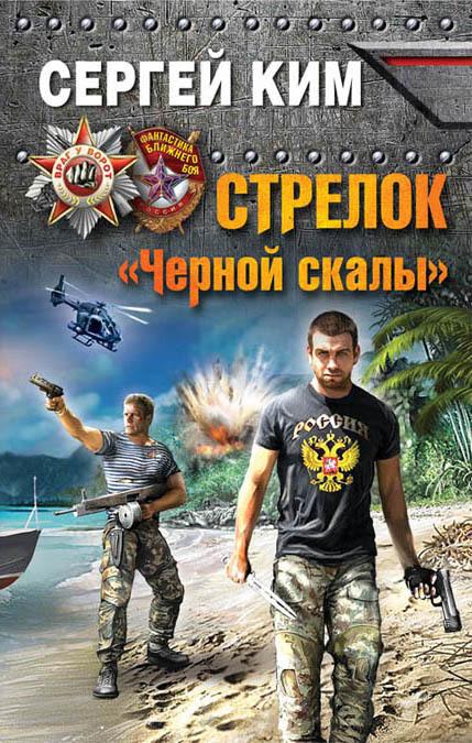 Скачать Сергей Ким бесплатно Стрелок Черной скалы