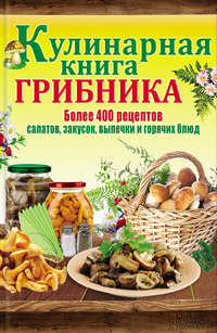 - Кулинарная книга грибника