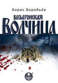 Воробьев, Борис  - Весьёгонская волчица