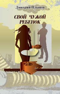 Плынов, Дмитрий  - Свой чужой ребенок