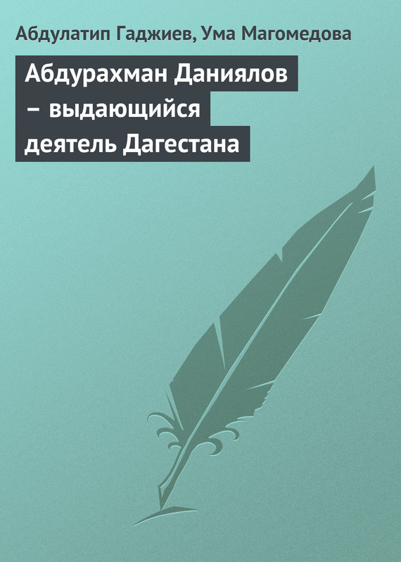Скачать Абдурахман Даниялов - выдающийся деятель Дагестана бесплатно Абдулатип Гаджиев
