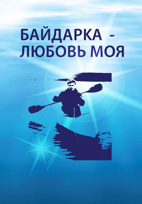 Алексей Овчинников Байдарка – любовь моя (сборник) бологова в моя большая книга о животных 1000 фотографий