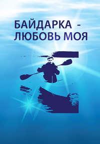 Овчинников, Алексей  - Байдарка – любовь моя (сборник)