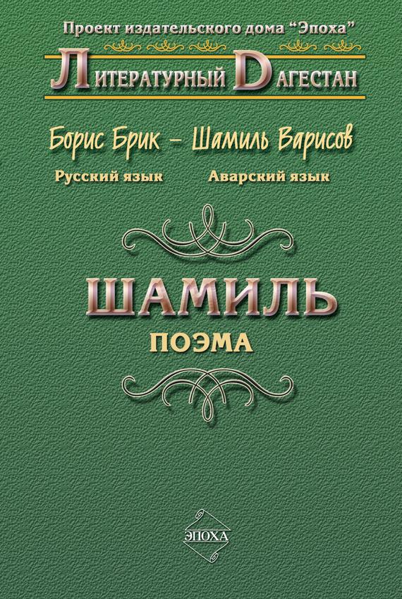 Борис Брик Шамиль белорусская косметика склады где можно и цены