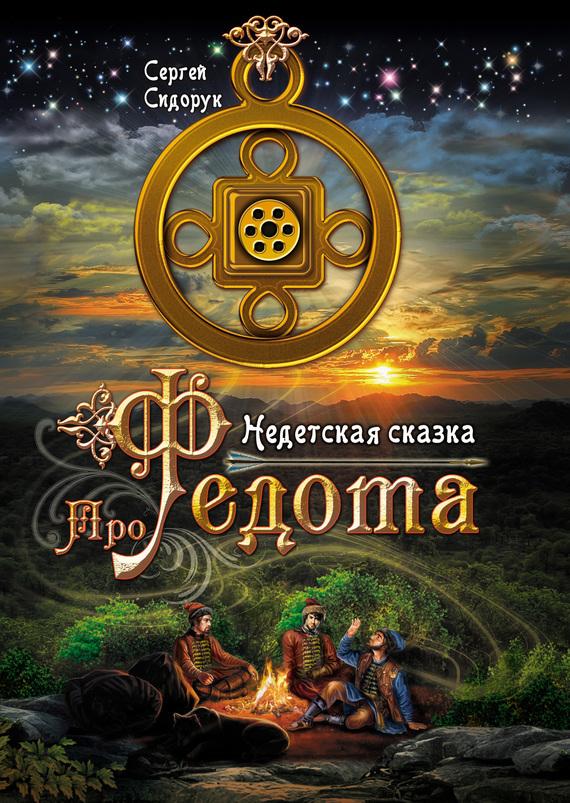 захватывающий сюжет в книге Сергей Сидорук