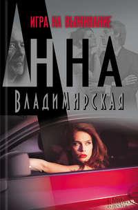 Владимирская, Анна  - Игра на выживание